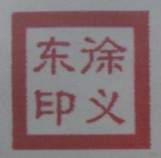 秦皇岛市天盈煤炭有限公司 最新采购和商业信息