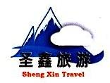 西藏圣鑫旅行社有限公司 最新采购和商业信息