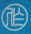 深圳市作为兴科技有限公司 最新采购和商业信息