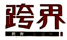 济南跨界电子商务有限公司 最新采购和商业信息