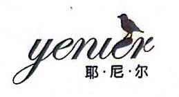 上海拉瑞服饰有限公司