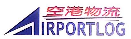 广州空港国际物流有限公司 最新采购和商业信息