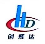 深圳市创辉达建筑工程有限公司 最新采购和商业信息