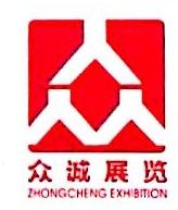 宁波江东众诚展览服务有限公司 最新采购和商业信息