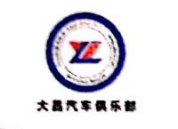 大昌汽车俱乐部有限公司物流分公司 最新采购和商业信息
