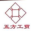 天津市五方工贸有限公司 最新采购和商业信息