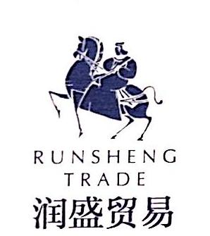 浙江润盛贸易有限公司 最新采购和商业信息