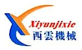 上海西云机械设备有限公司 最新采购和商业信息