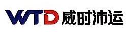 江西威时沛运供应链管理有限公司 最新采购和商业信息