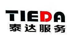 深圳市泰达电源技术服务有限公司 最新采购和商业信息