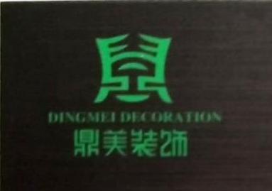 连云港鼎美建筑装饰工程有限公司 最新采购和商业信息