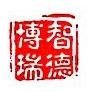 北京智德博瑞科贸有限公司 最新采购和商业信息