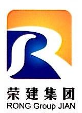 福建荣工建设有限公司 最新采购和商业信息