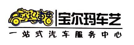 山东振东汽车用品有限责任公司 最新采购和商业信息