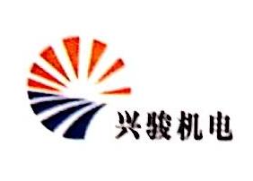 长沙兴骏机电设备有限责任公司 最新采购和商业信息
