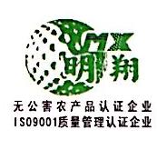 武汉市明翔肉类食品有限公司