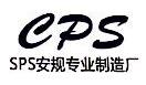 赛想电源(深圳)有限公司 最新采购和商业信息