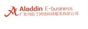 广东阿拉丁网络科技服务有限公司