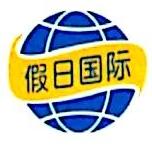 平阳假日国际旅游有限公司