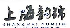 上海韵锦科贸有限公司 最新采购和商业信息