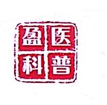 北京医普盈科科技有限公司 最新采购和商业信息