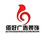 温州市佰好广告装饰工程有限公司 最新采购和商业信息