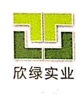 陕西欣绿实业股份有限公司