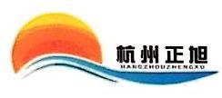 杭州正旭企业管理咨询有限公司
