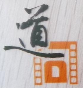 北京道同文化传播有限公司 最新采购和商业信息