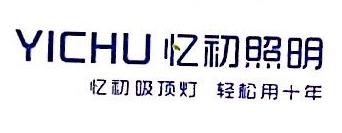 中山市忆初照明电器有限公司 最新采购和商业信息