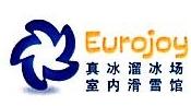 欧悦冰雪投资管理(北京)有限公司 最新采购和商业信息