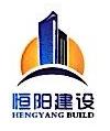 浙江恒阳建设有限公司 最新采购和商业信息