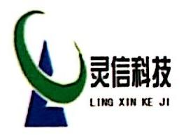 福州灵信信息科技有限公司 最新采购和商业信息
