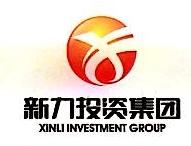 安徽新力投资集团有限公司 最新采购和商业信息