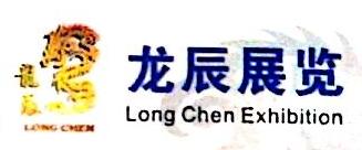 广州龙辰展览服务有限公司 最新采购和商业信息