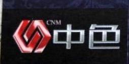 重庆中色新材料有限公司