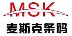 温州市麦斯克条码科技有限公司 最新采购和商业信息