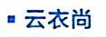 泉州云衣尚信息技术有限公司 最新采购和商业信息