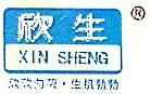 武汉欣生腾飞科技有限公司 最新采购和商业信息