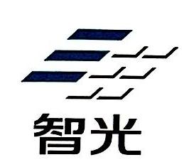 广州智光自动化有限公司 最新采购和商业信息