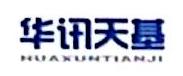 西安华讯天基通信技术有限公司