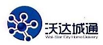 深圳市沃达城通物流有限公司 最新采购和商业信息