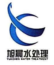 山东旭晨水处理技术有限公司 最新采购和商业信息
