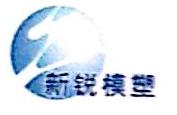 北京新锐精密模具开发有限公司 最新采购和商业信息