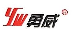 河南勇威特种设备有限公司