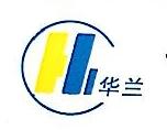 黄山华兰科技有限公司 最新采购和商业信息