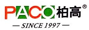 中山广新柏高装饰材料有限公司 最新采购和商业信息