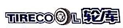 北京轮库汽车服务有限公司 最新采购和商业信息