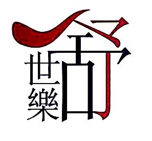 舒世乐(上海)家具有限公司
