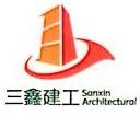 四川三鑫建筑工程有限公司 最新采购和商业信息